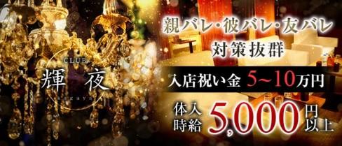 CLUB 輝夜(クラブ カグヤ)【公式求人情報】(片町キャバクラ)の求人・体験入店情報