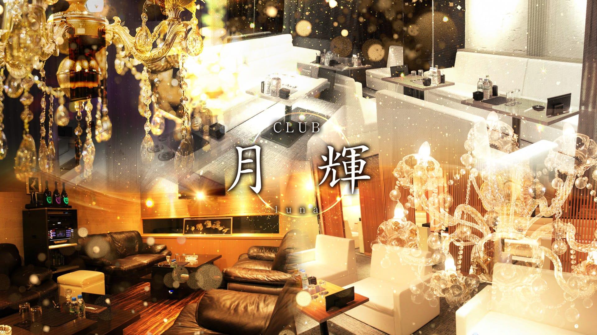 CLUB 月輝(ルナ)【公式求人・体入情報】 片町キャバクラ TOP画像