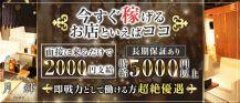 CLUB 月輝(ルナ)【公式求人・体入情報】 バナー