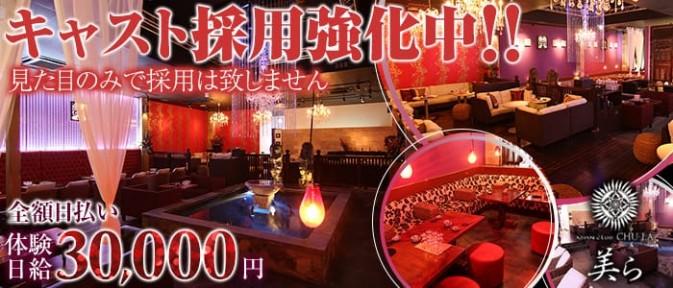 ASIAN CLUB CHU-LA 美ら 松本(チュラ)【公式求人情報】