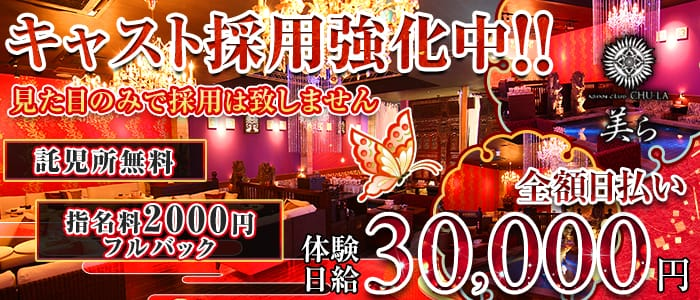 ASIAN CLUB CHU-LA 美ら 松本(チュラ) 松本キャバクラ バナー