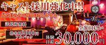 ASIAN CLUB CHU-LA 美ら 松本(チュラ)【公式求人情報】 バナー
