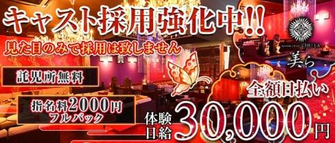 ASIAN CLUB CHU-LA 美ら 松本(チュラ)【公式求人情報】(松本キャバクラ)の求人・バイト・体験入店情報