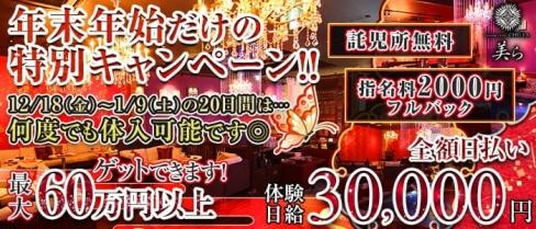 ASIAN CLUB CHU-LA 美ら 松本(チュラ)【公式求人情報】(松本キャバクラ)の求人・体験入店情報