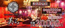 ASIAN CLUB CHU-LA 美ら 松本(チュラ)【公式求人・体入情報】 バナー
