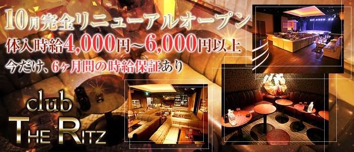 CLUB THE RITZ(クラブザリッツ) 平塚キャバクラ バナー