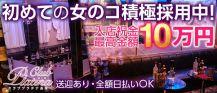 クラブプラチナ長野【公式求人情報】 バナー