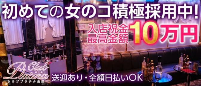 クラブプラチナ長野【公式求人情報】