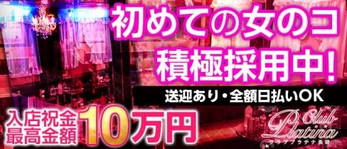 クラブプラチナ長野【公式求人情報】(権堂キャバクラ)の求人・バイト・体験入店情報