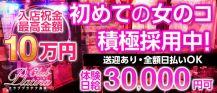 クラブプラチナ 長野【公式求人情報】 バナー