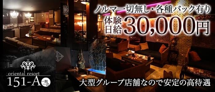 oriental resort 151-A(イチゴイチエ) バナー