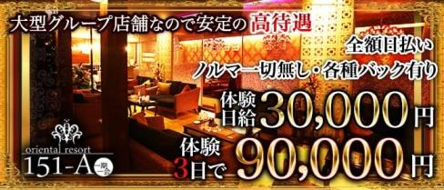 oriental resort 151-A(イチゴイチエ)【公式求人情報】(権堂キャバクラ)の求人・体験入店情報