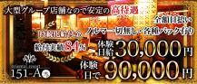 oriental resort 151-A(イチゴイチエ)【公式求人情報】 バナー