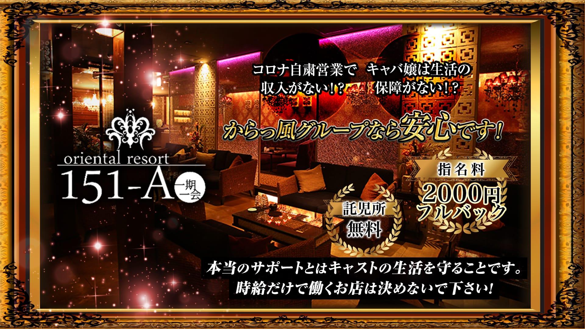 oriental resort 151-A(イチゴイチエ) 権堂キャバクラ TOP画像