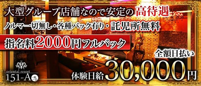 oriental resort 151-A(イチゴイチエ) 権堂キャバクラ バナー