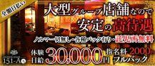 oriental resort 151-A(イチゴイチエ)【公式求人・体入情報】 バナー