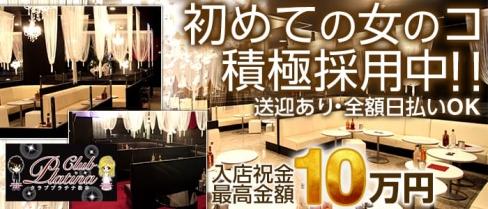 クラブプラチナ 松本【公式求人情報】(松本キャバクラ)の求人・バイト・体験入店情報