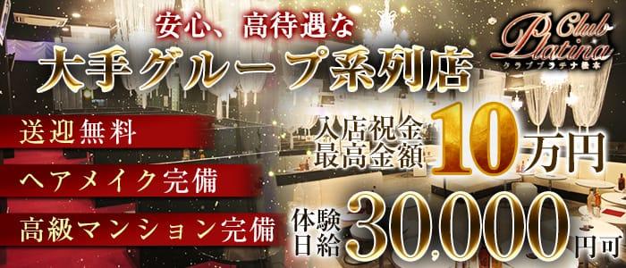 クラブプラチナ 松本【公式求人・体入情報】 松本キャバクラ バナー
