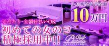 クラブプラチナ 諏訪【公式求人情報】 バナー