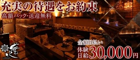 クラブ華火(ハナビ)【公式求人情報】(権堂キャバクラ)の求人・バイト・体験入店情報