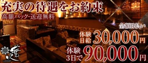 クラブ華火(ハナビ)【公式求人情報】(権堂キャバクラ)の求人・体験入店情報