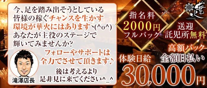 クラブ華火(ハナビ)【公式求人・体入情報】 権堂キャバクラ バナー