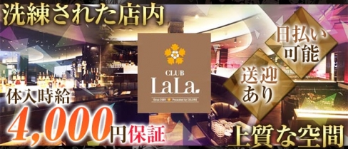 LaLa(ララ)【公式求人情報】(上諏訪キャバクラ)の求人・バイト・体験入店情報