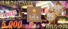 LaLa(ララ)【公式求人・体入情報】 バナー