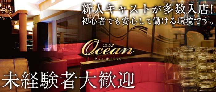 CLUB-OCEAN(クラブ オーシャン) バナー