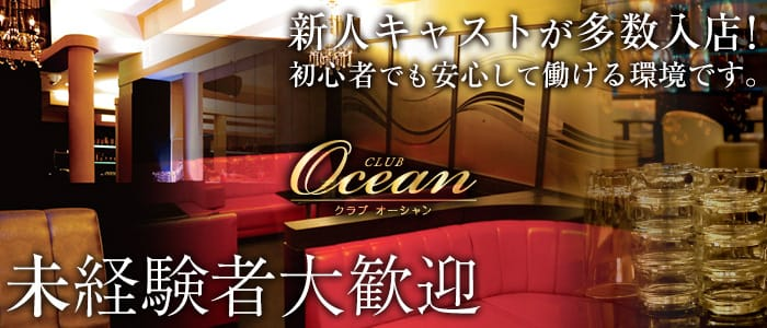 CLUB-OCEAN(クラブ オーシャン) 上諏訪キャバクラ バナー