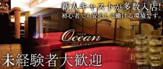 CLUB-OCEAN(クラブ オーシャン)【公式求人情報】