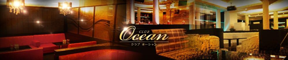 CLUB-OCEAN(クラブ オーシャン) 上諏訪キャバクラ TOP画像