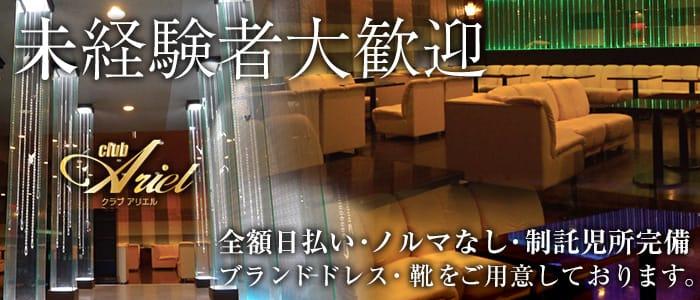 CLUB-ARIEL(クラブ アリエル) 茅野キャバクラ バナー