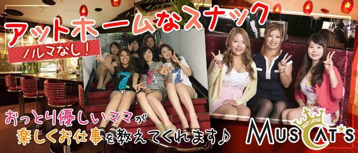 Muscac's(マスカッツ) 権堂スナック バナー