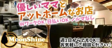 MoonShine(ムーンシャイン)【公式求人情報】(伊勢崎スナック)の求人・バイト・体験入店情報