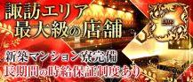 Limo(リモ)【公式求人・体入情報】 バナー