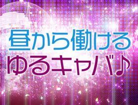 TOKYO GIRLS PAMYUPOP(トウキョウガールズパミュポップ) 錦糸町昼キャバ・朝キャバ SHOP GALLERY 1