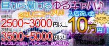 TOKYO GIRLS PAMYUPOP(トウキョウガールズパミュポップ)【公式求人情報】 バナー