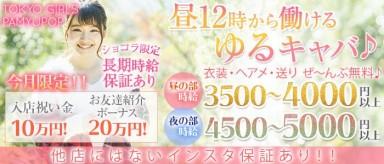 TOKYO GIRLS PAMYUPOP(トウキョウガールズパミュポップ)【公式求人・体入情報】(錦糸町昼キャバ・朝キャバ)の求人・バイト・体験入店情報