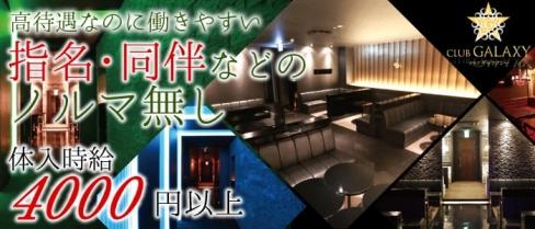 CLUB-GALAXY(ギャラクシー)【公式求人情報】(松本キャバクラ)の求人・バイト・体験入店情報