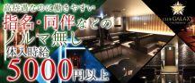 CLUB-GALAXY(ギャラクシー)【公式求人情報】 バナー