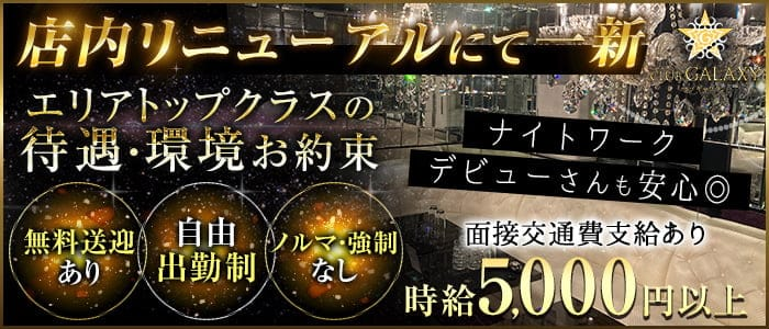 CLUB-GALAXY(ギャラクシー)【公式求人・体入情報】 松本キャバクラ バナー