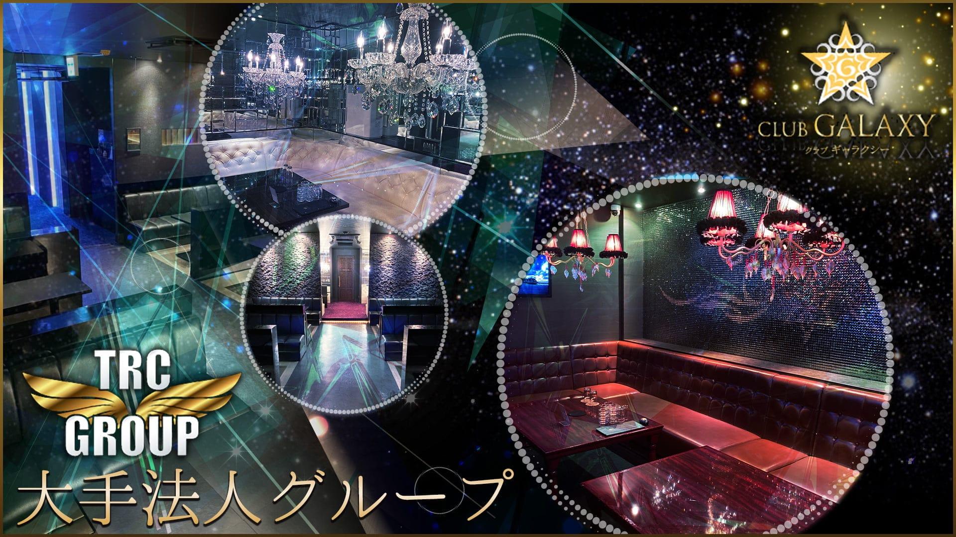 CLUB-GALAXY(ギャラクシー)【公式求人・体入情報】 松本キャバクラ TOP画像