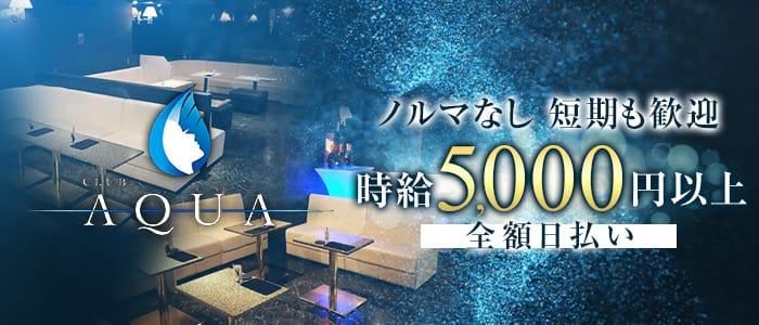 CLUB AQUA (アクア) 片町キャバクラ バナー