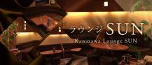 ラウンジ SUN(ラウンジ サン)【公式求人情報】 バナー