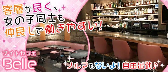 ナイトカフェBelle~ナイトカフェ ベル~ 松本スナック バナー