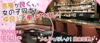 ナイトカフェBelle~ナイトカフェ ベル~【公式求人情報】