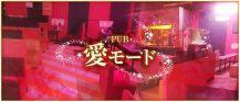 愛モード【公式求人情報】 バナー