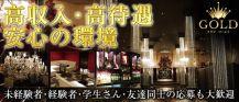 CLUB-GOLD(クラブ ゴールド)【公式求人情報】 バナー
