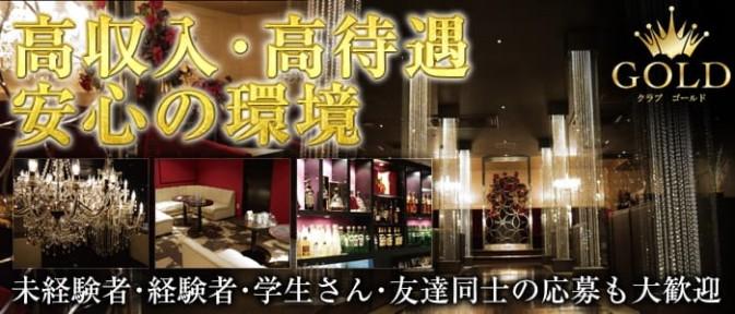 CLUB-GOLD(クラブ ゴールド)【公式求人情報】